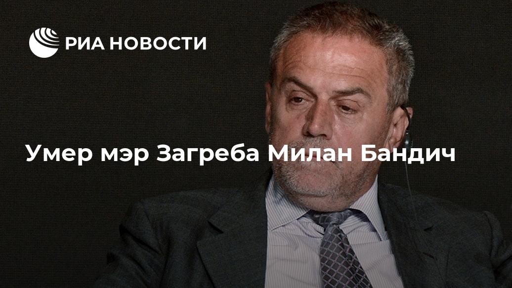 Умер мэр Загреба Милан Бандич Лента новостей