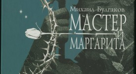 "Хорошо ли вы знаете роман ""Мастер и Маргарита""? ТЕСТ"