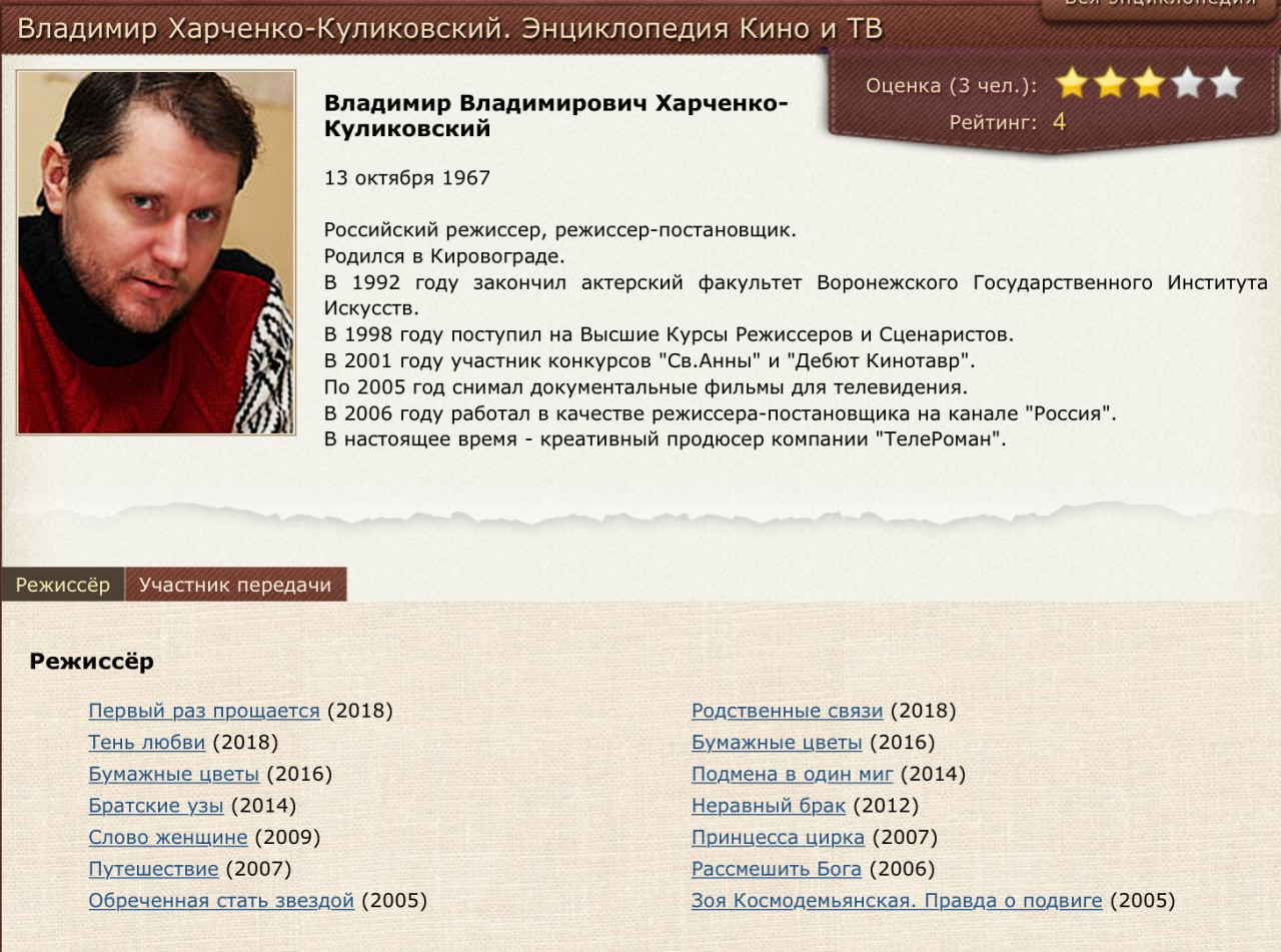 ЮЛИЯ ВИТЯЗЕВА: О РЕЖИССЁРЕ, ЗАРАБАТЫВАЮЩЕМ В РОССИИ НА «РОССИЙСКОЙ КАЦАПСКОЙ НЕЧИСТИ»