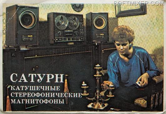 Кассетное счастье из СССР