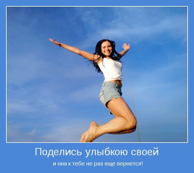 Пятничные мотиваторы для хорошего настроения
