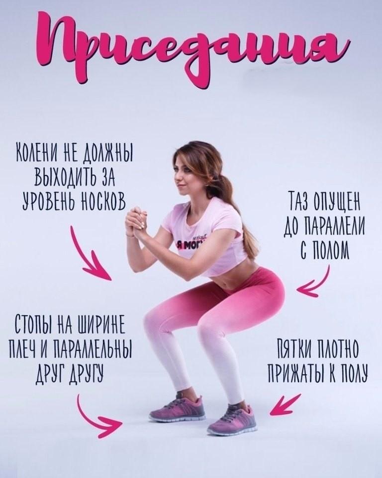 Лучшие упражнения для себя любимой. Приседания