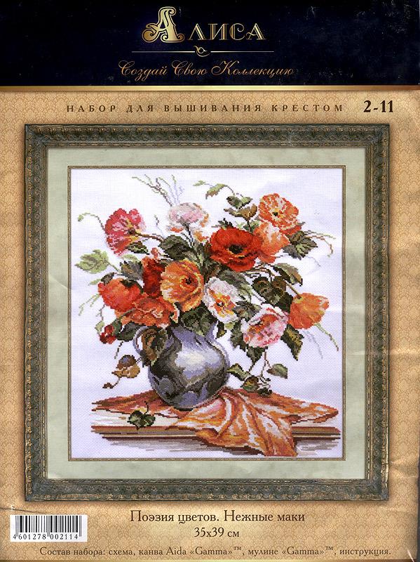 """Схемы к вышивке крестом """"Нежные маки""""(Aлиса 2-11 Поэзия цветов). И правда, очень нежно!"""