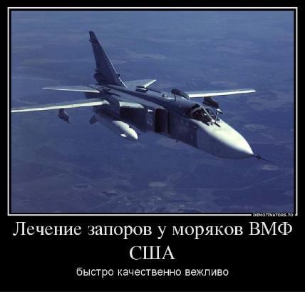 Российские пилоты вновь испу…