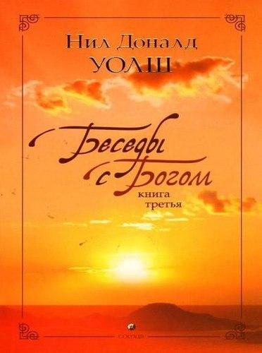 Нил Доналд Уолш. Беседы с Богом (необычный диалог). Книга 3. стр.58-59.