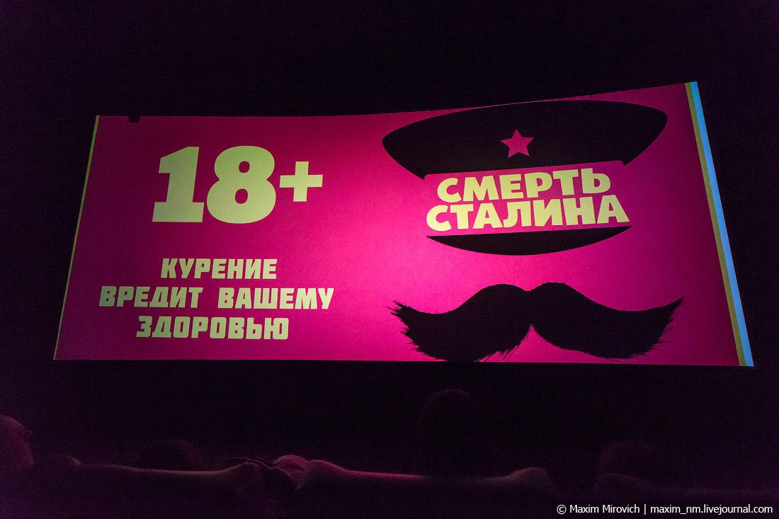 Как я сходил на «Смерть Сталина»