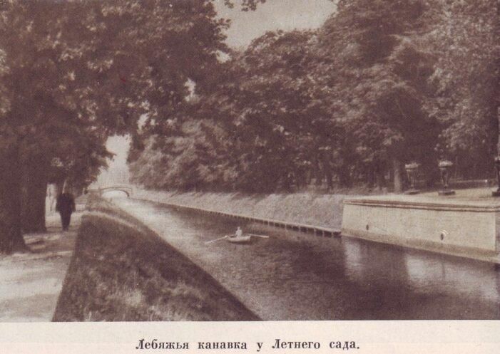 Лебяжья канавка у Летнего сада. 1955 год, СССР, история, ленинград, факты