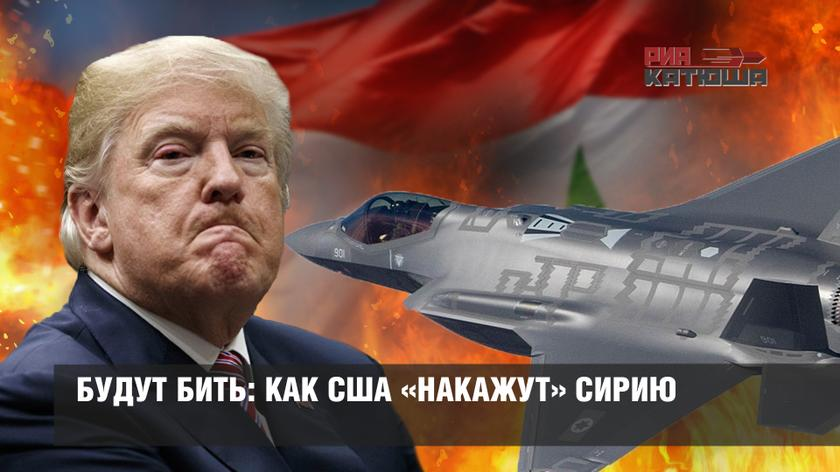 Будут бить: как США «накажут» Сирию