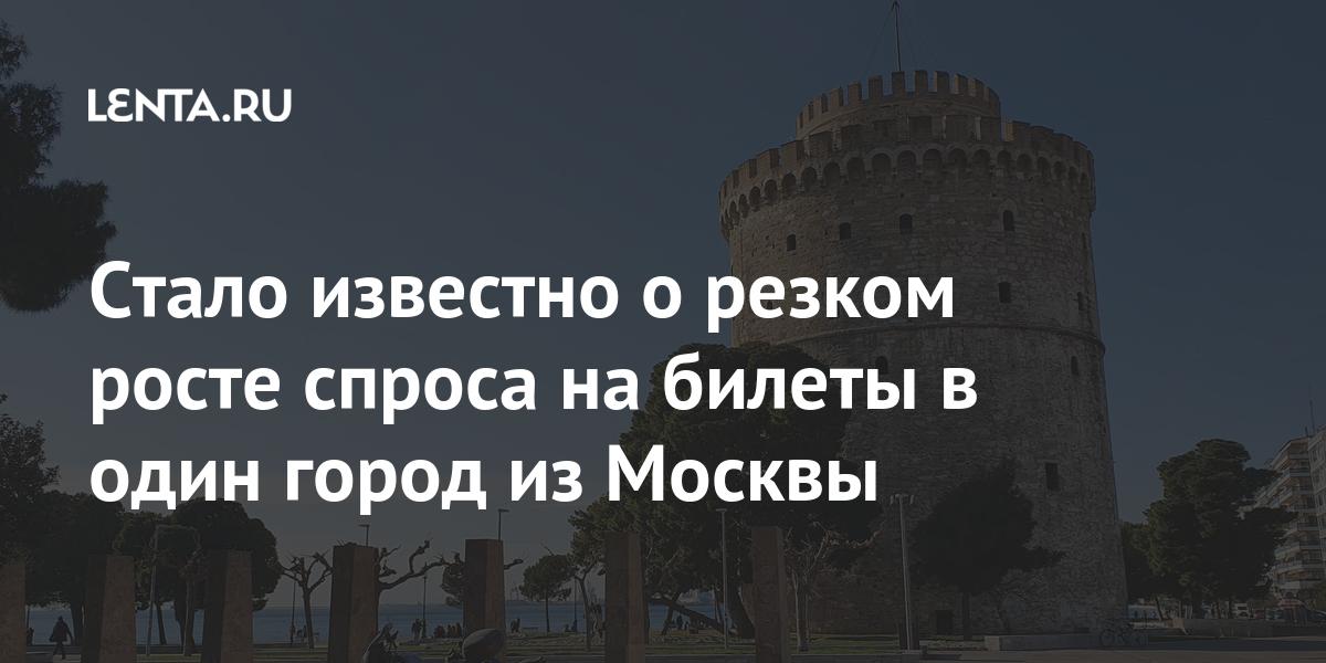 Стало известно о резком росте спроса на билеты в один город из Москвы Путешествия