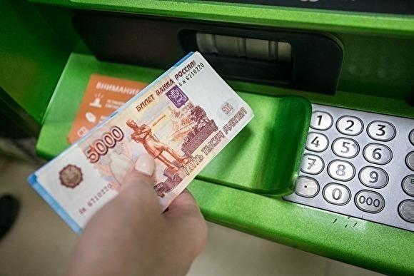 """ФАС предлагает отменить комиссии за снятие наличных в любых банкоматах"""""""