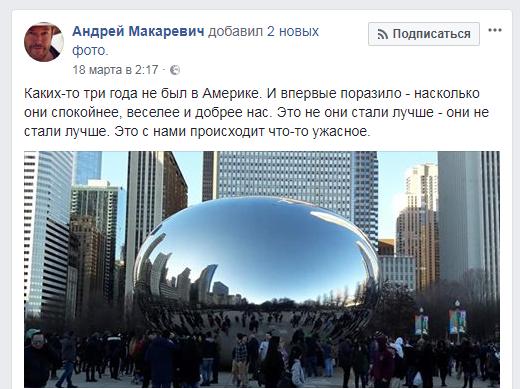 Макаревич сравнил россиян со…