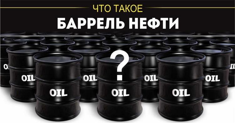 Наглядно о барреле нефти