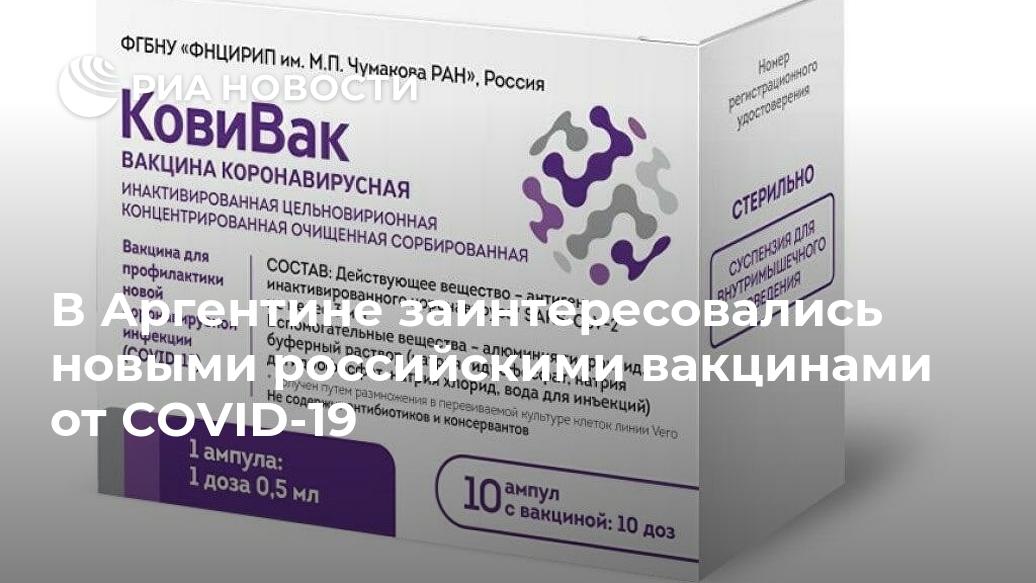 В Аргентине заинтересовались новыми российскими вакцинами от COVID-19 Лента новостей