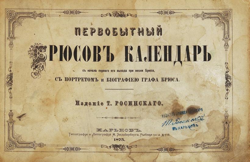 Первобытный «Брюсов календарь» — русский ответ Нострадамусу