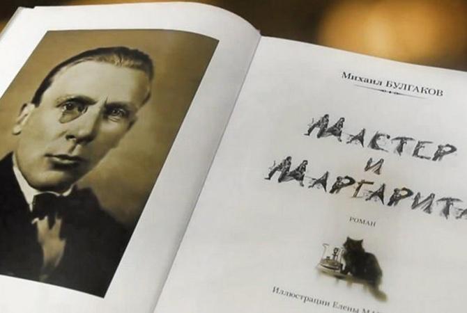 В России в шестой раз снимут фильм  «Мастер и Маргарита»  по роману Булгакова...