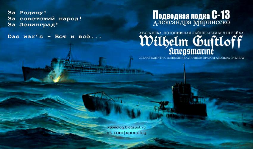 Чем ответить на страшные обвинения в адрес советского подводного аса