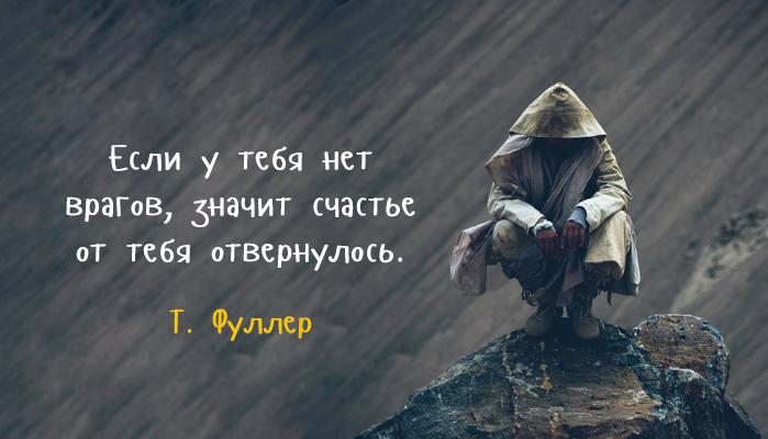 Притча о том, как враги, сам…