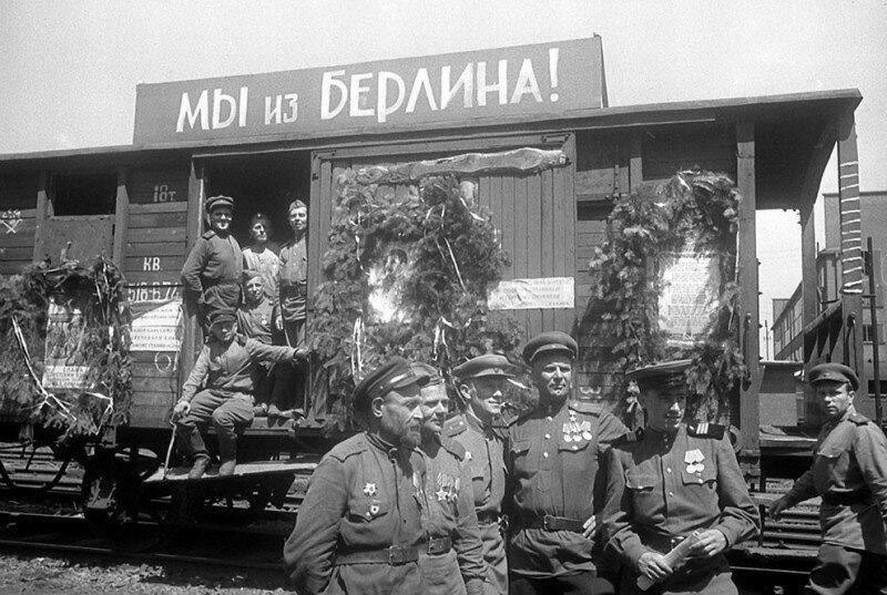 Эшелон «Мы из Берлина». Май 1945 г. история, ретро, фото