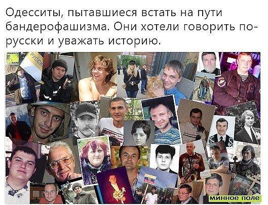 2 мая. Одесская Хатынь
