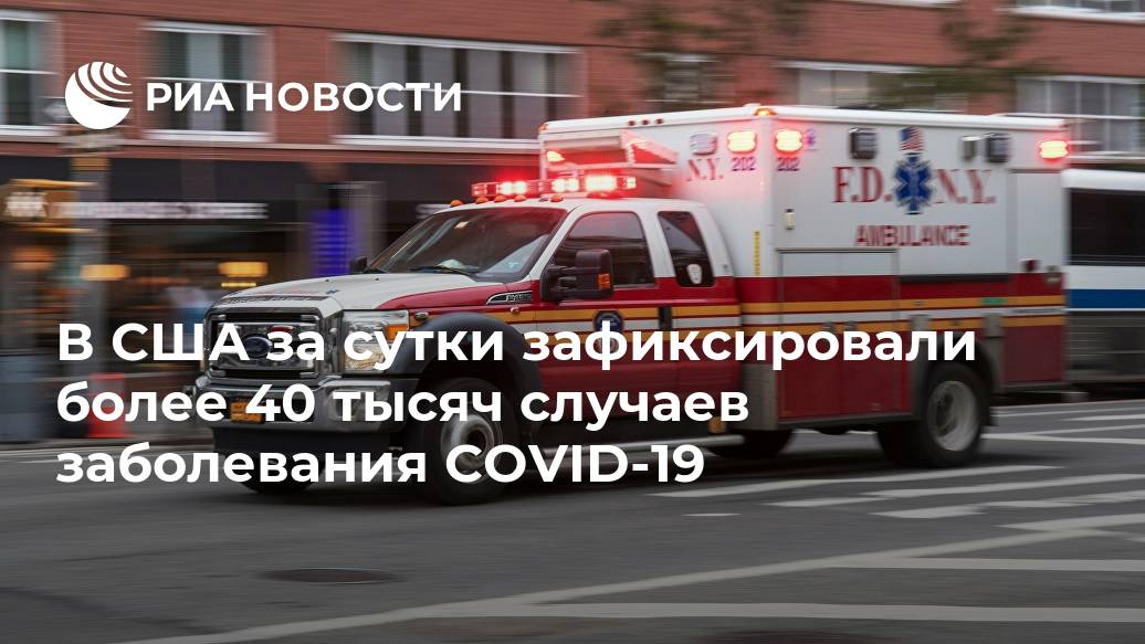 В США за сутки зафиксировали более 40 тысяч случаев заболевания COVID-19 Лента новостей