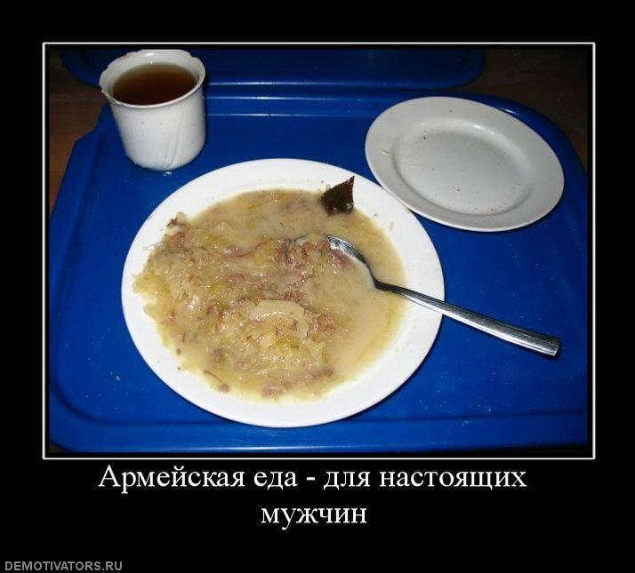 Над, смешные картинки про питание в армии
