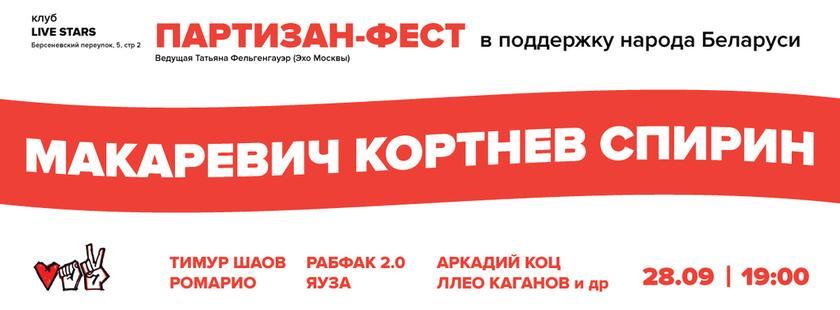 «Полицай-фест»: Макаревич приедет из Израиля ради «оказания поддержки братскому белорусскому народу» геополитика,колонна