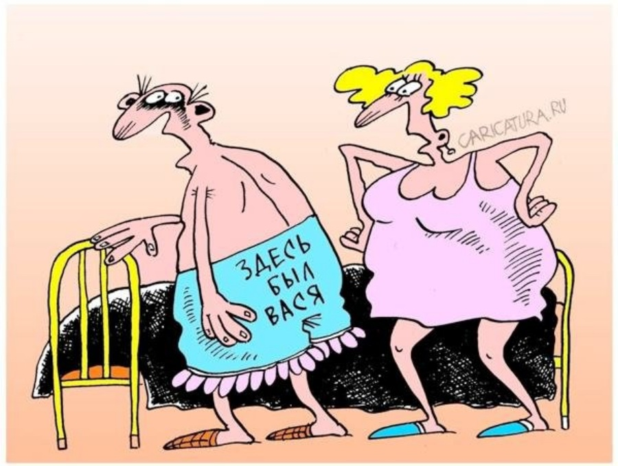 Открытку, смешные картинки про неверных мужей