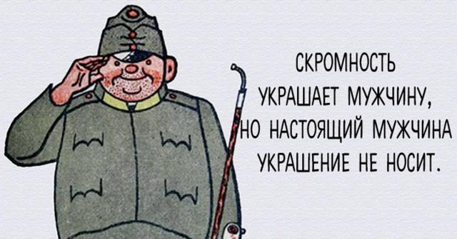 Бравый солдат Швейк: Сатирические цитаты из романа Ярослава Гашека
