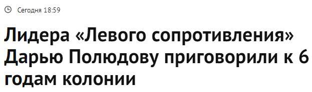 Левая русофобская дрянь на службе у Ходора колонна