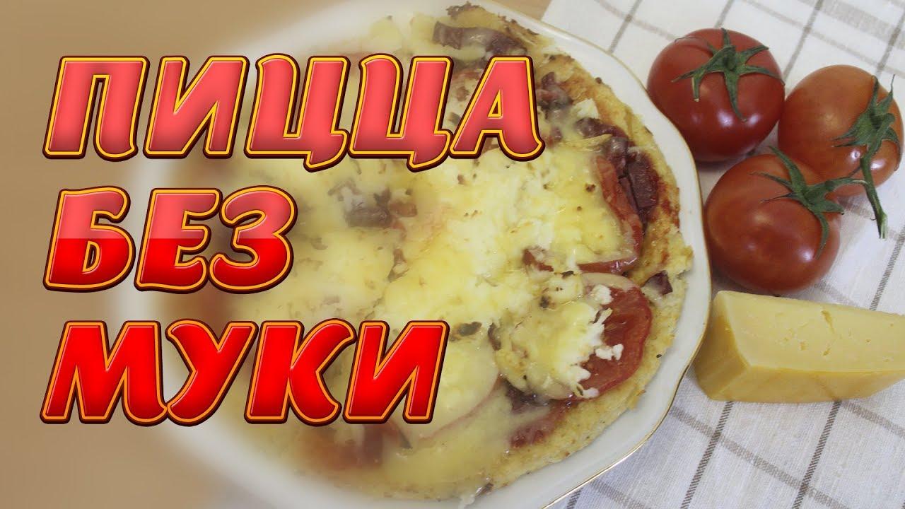 Картинки по запросу Пицца без муки Амир Уверен