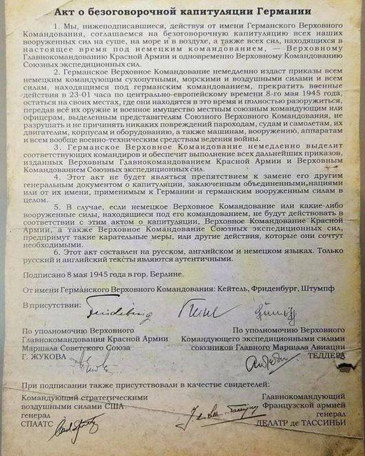 Акт о безоговорочной капитуляции Германии и его подписанты история