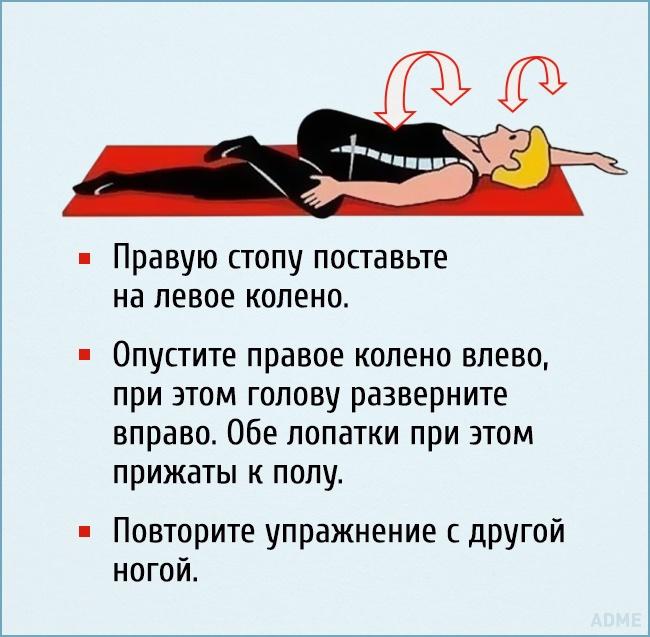 Ю П Правую СТОПУ ПОСТВВЬТЕ на ЛЕВОЕ КОЛЕНО Опустите правое колено влево при этом голову разверните вправо Обе лопатки при этом прижаты к полу Повторите упражнение с другой ногой