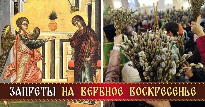 когда пасха и вербное воскресенье