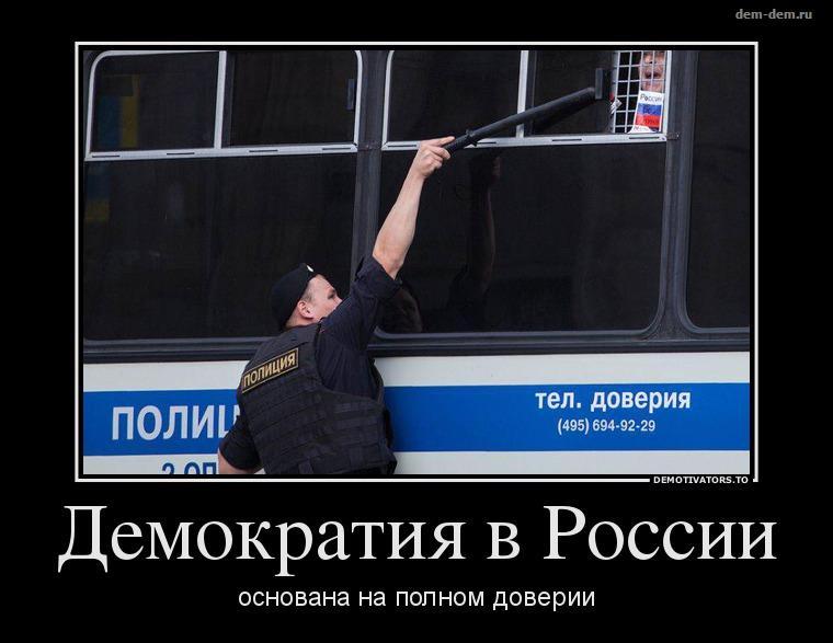 были демократия в россии демотиваторы узнаете