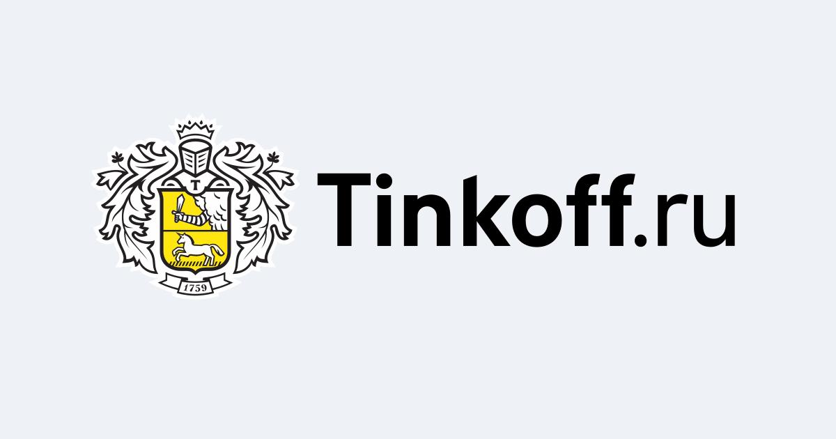 Znalezione obrazy dla zapytania Банк Тинькофф