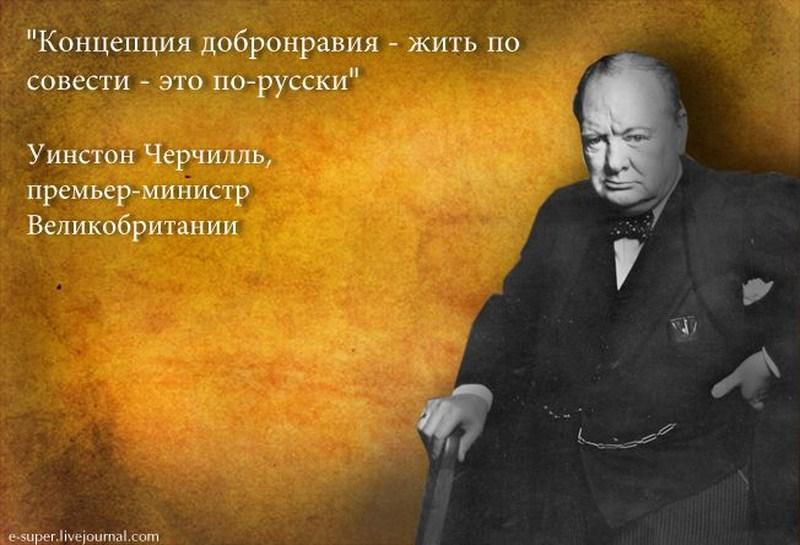 Меткие высказывания  знаменитых иностранцев  о нраве русского народа