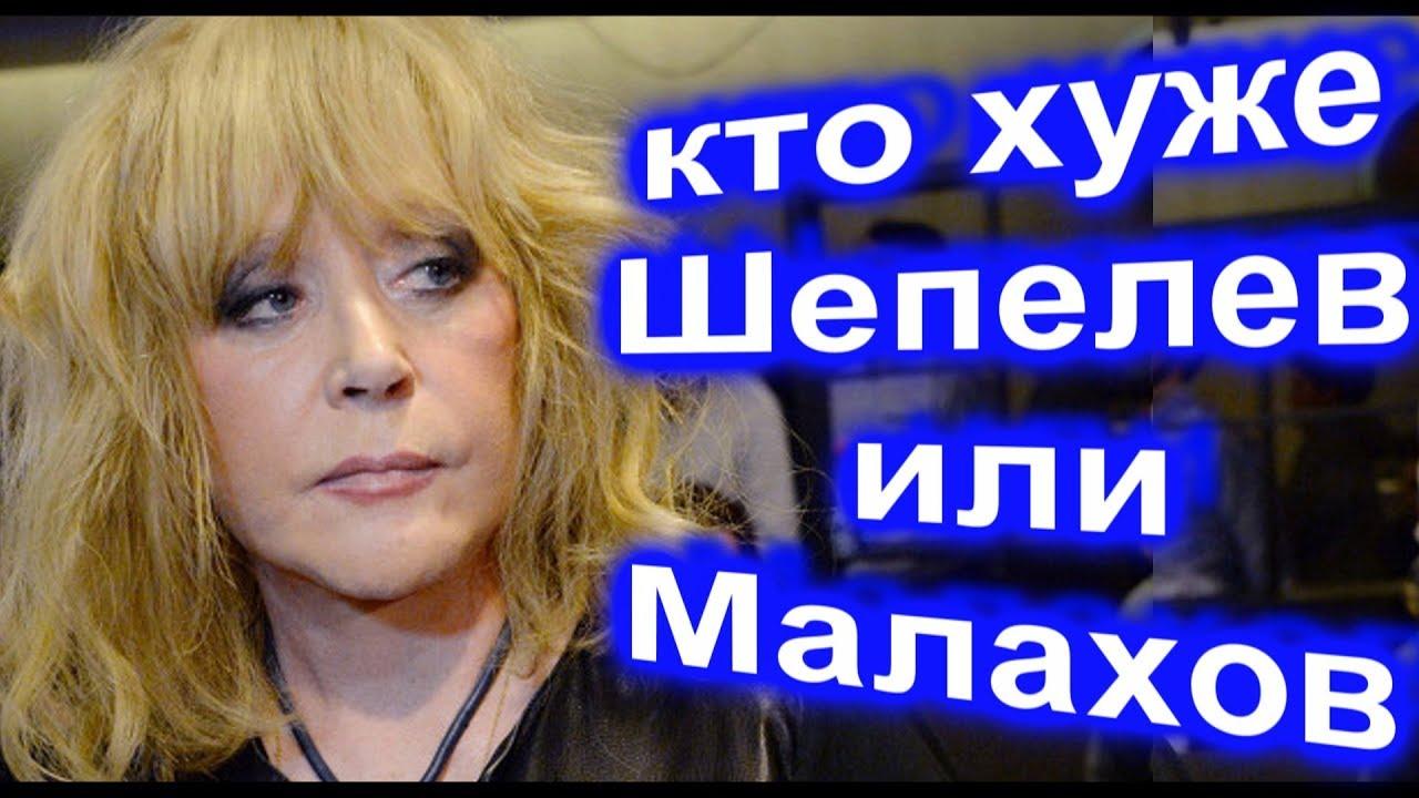 Позор страны! Алла Пугачева жестко высказалась о Шепелеве и Малахове