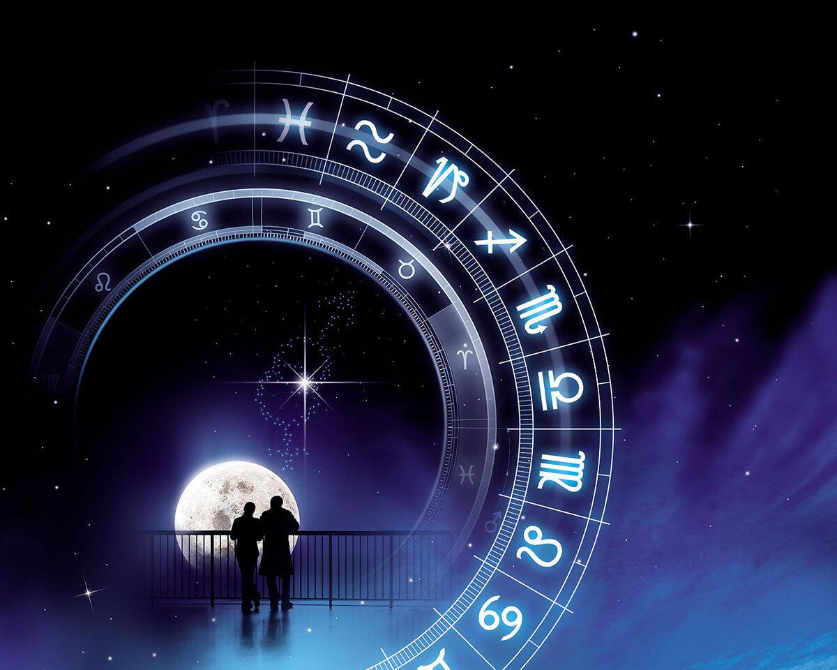 гороскопы люди картинки было шестнадцать