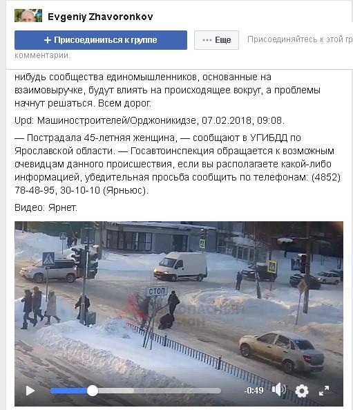 Моральный урод из Ярославля: видео дня