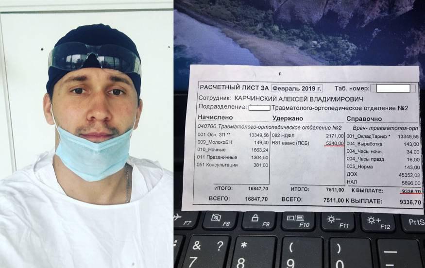 Врачебная солидарность: Травматолог из Самары опубликовал в соц сетях свой зарплатный корешок и корешки коллег.