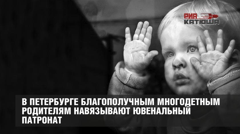 В Петербурге благополучным многодетным родителям навязывают ювенальный патронат
