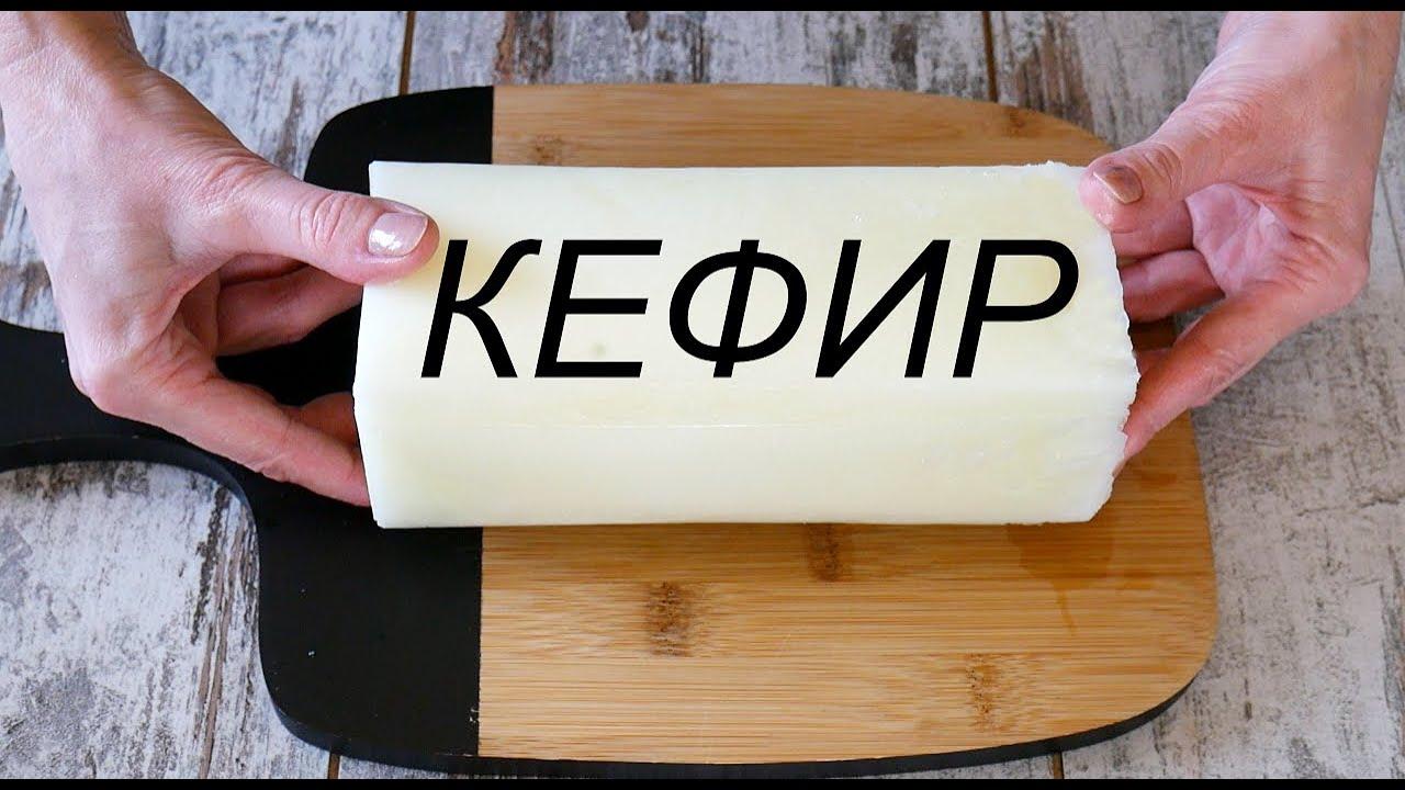 Что можно приготовить из замороженного кефира? домашний очаг,,кефир,кулинария,рукоделие,своими руками