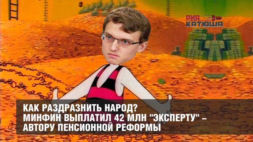 """Как раздразнить народ? Минфин выплатил 42 млн """"эксперту"""" - автору пенсионной реформы россия"""