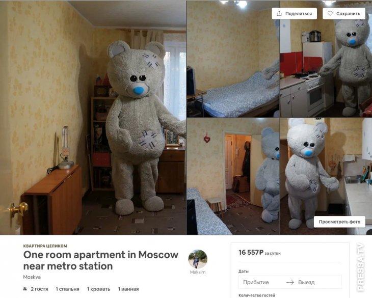 Необычный способ сдать квартиру в Москве