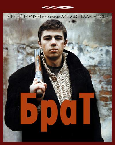 Зачем всё портить? Россияне потребовали запретить съемки фильма «Брат-3»!