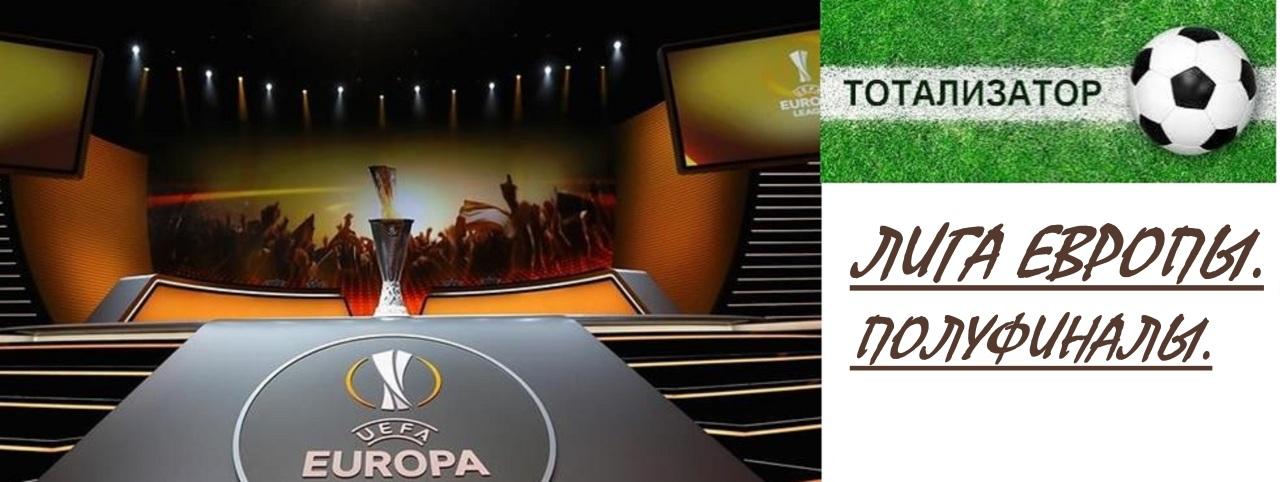ТОТО. Лига Европы. Первые полуфиналы.