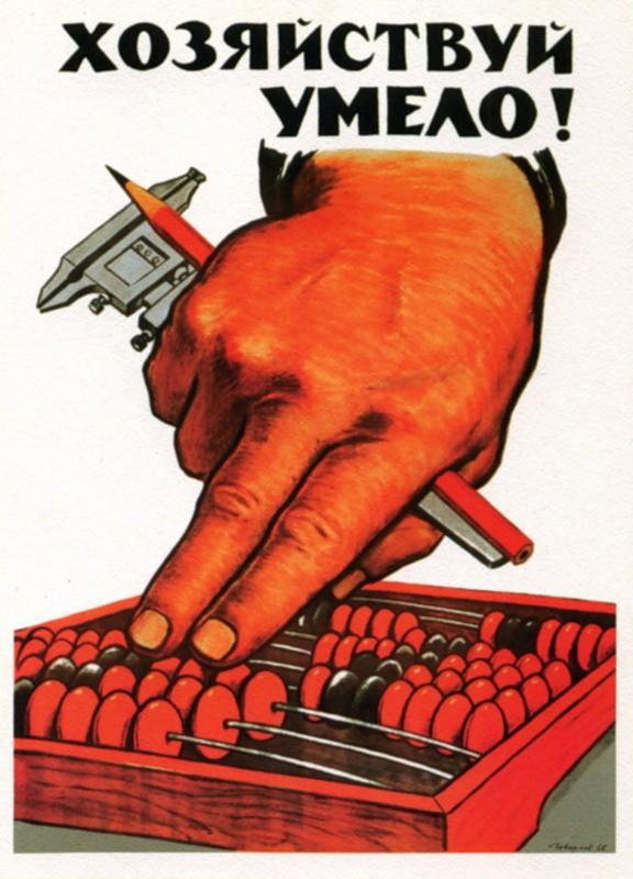 Плакаты времен СССР ссср