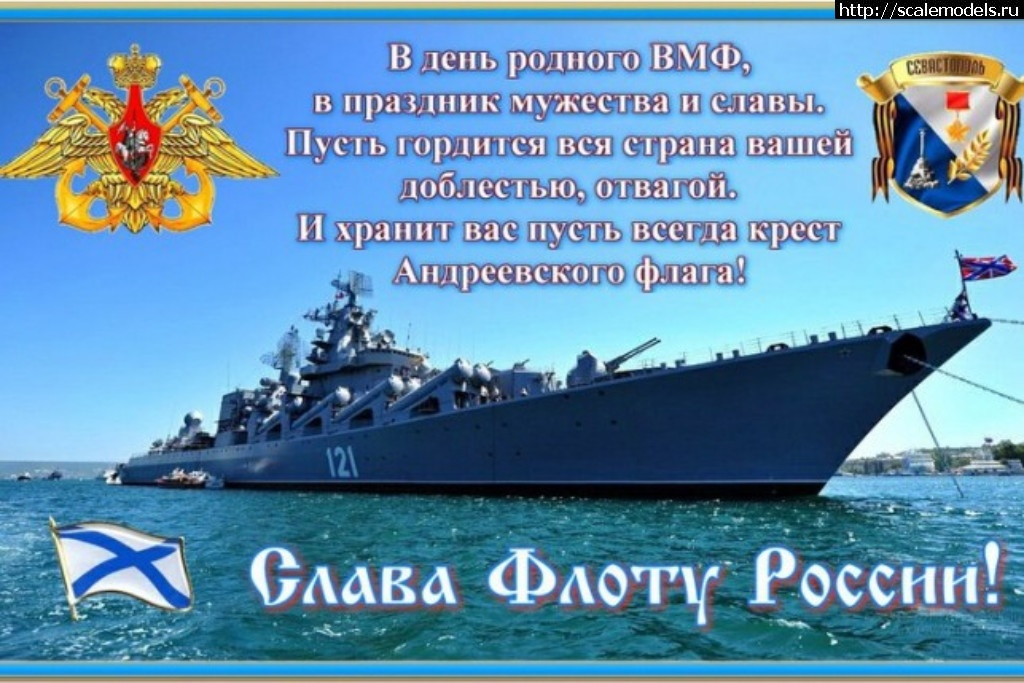 скороплодным вмф россии праздник поздравление в картинках масло небольшие кусочки