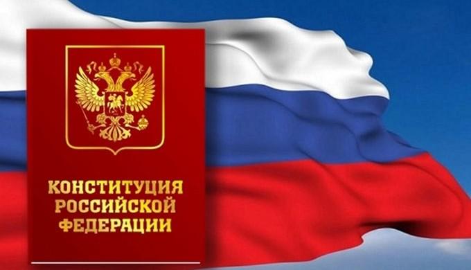 День Конституции России отмечается 12 декабря 2018 года