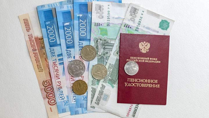 """""""Рубеж выбран не случайно"""": ПФР раскроет размер будущей пенсии заранее россия"""